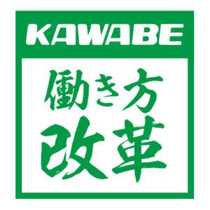 カワベ働き方改革