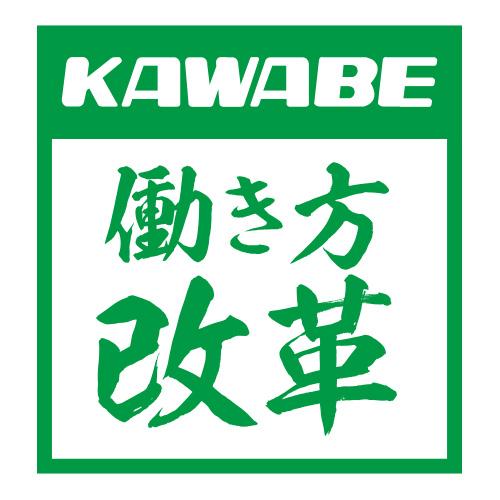 KAWABE働き方改革