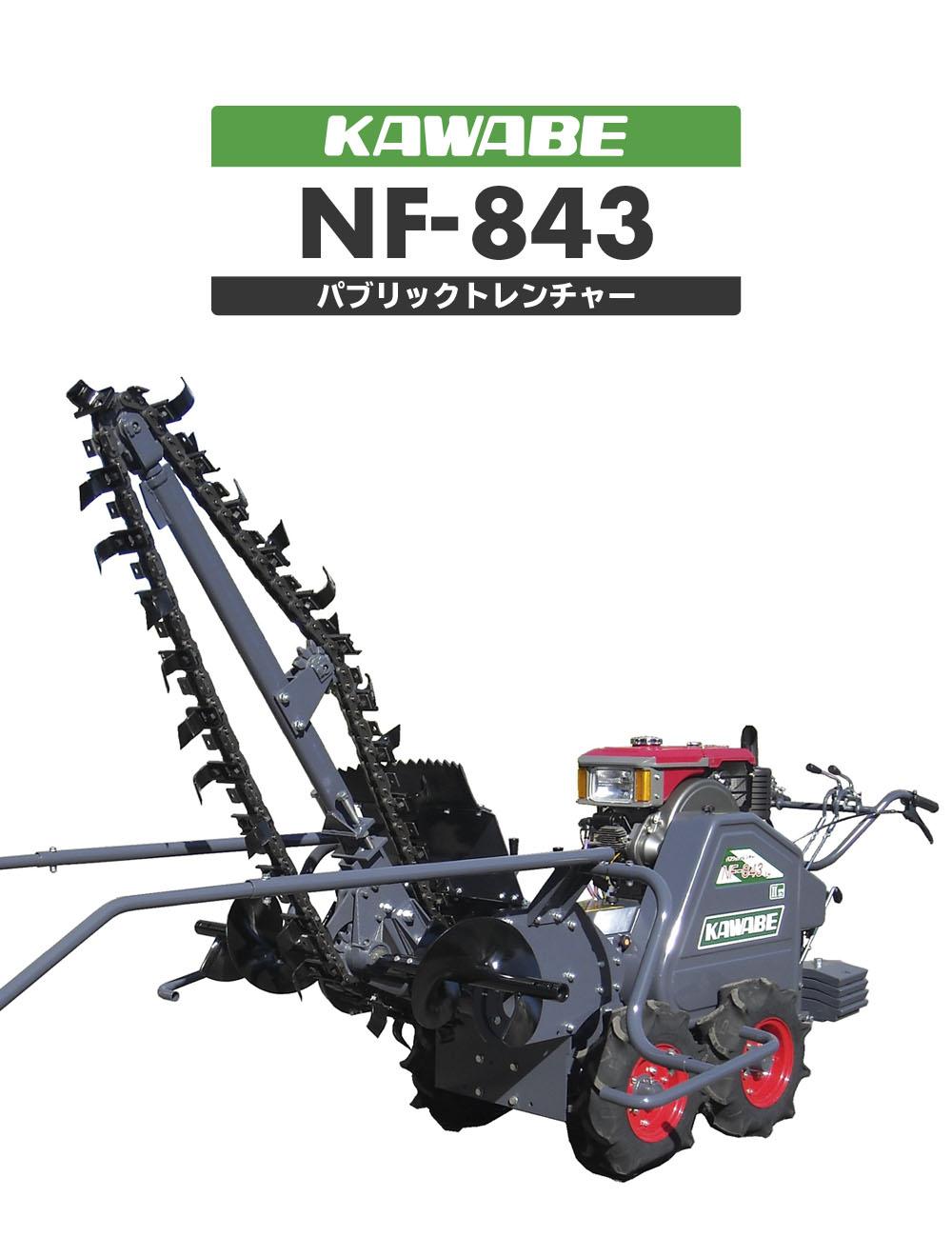 NF-843[パブリックトレンチャー]